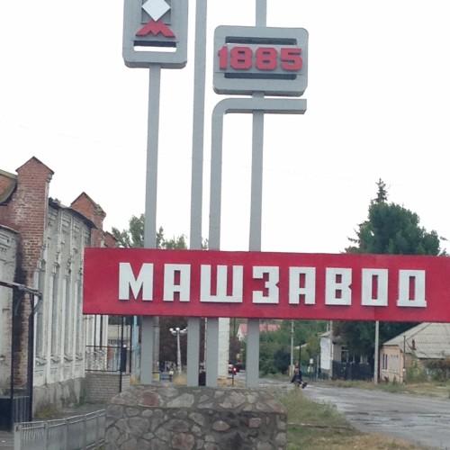 Машзавод Новогродовка